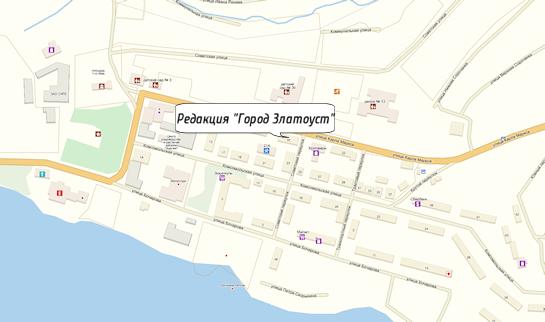 Редакция издания «Город Златоуст»